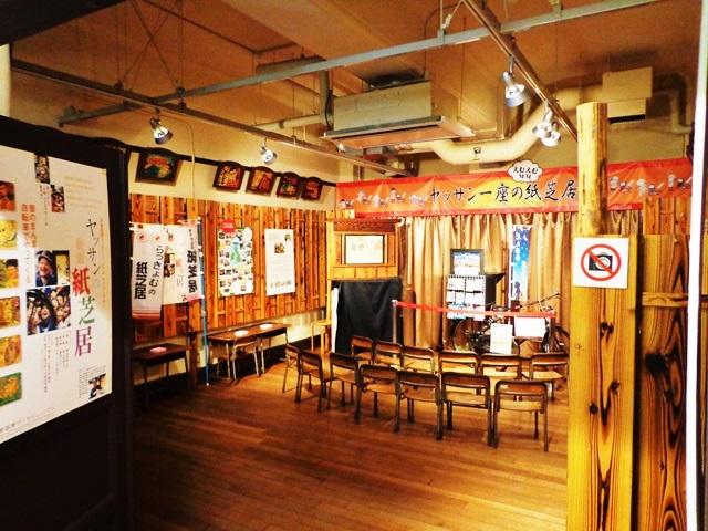 0524 Kyoto11 Manga Museum